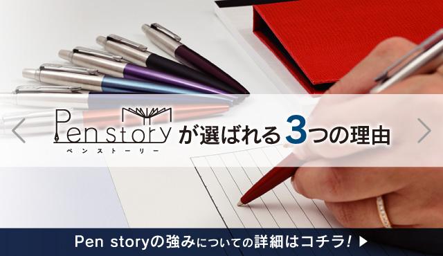 Penstory3つの強み