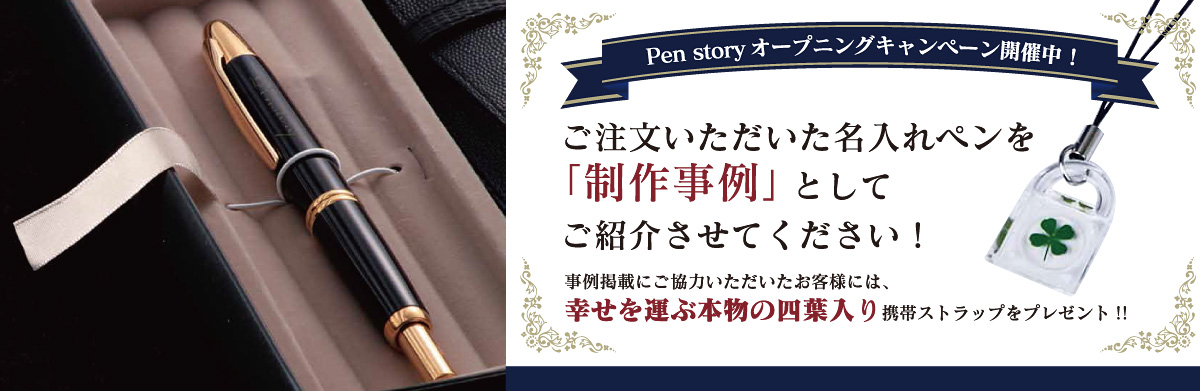 Penstoryオープニングキャンペーン開催中!