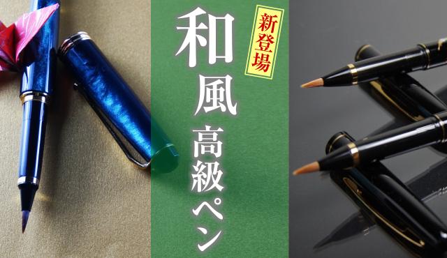 和風高級ペン