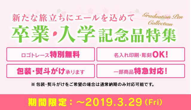 卒業・入学記念品特集